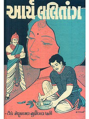 Arya Lalitang - Novel (Gujarati)