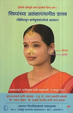 स्त्रियांच्या अलंकारांमागील शास्त्र - The Science Behind Women's Rhetoric (Marathi)