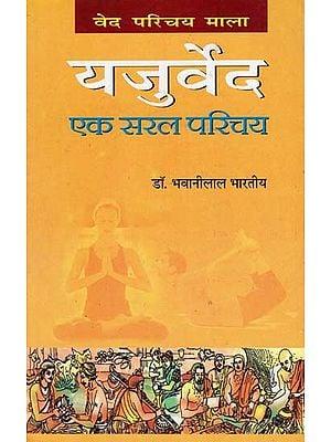 यजुर्वेद: एक सरल परिचय: Yajurveda - A Simple Introduction