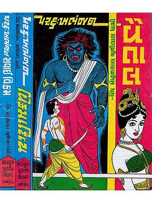Pardukh Bhanjan - Gujarati (Set of 3 Volumes)