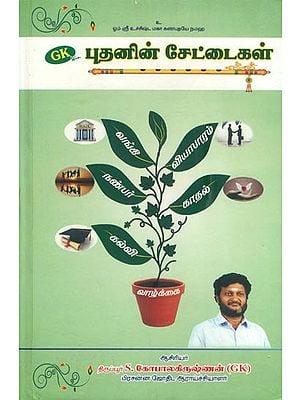 புதனின் சேட்டைகள்: Puthanin Settalkal (Tamil)