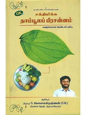 தாம்பூலப் பிரசன்னம்: Sakthimikka Thaampula Prasannam (Tamil)