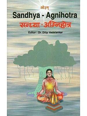 संध्या - अग्निहोत्र: Sandhya- Agnihotra (A Manual of Vedic Prayer and Yajna)
