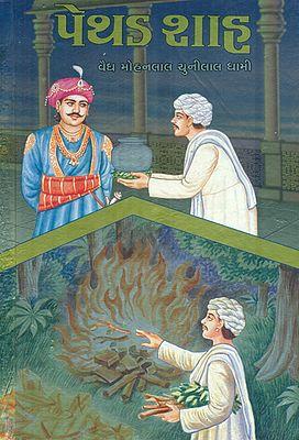 Pethad Shah - Short Stories (Gujarati)