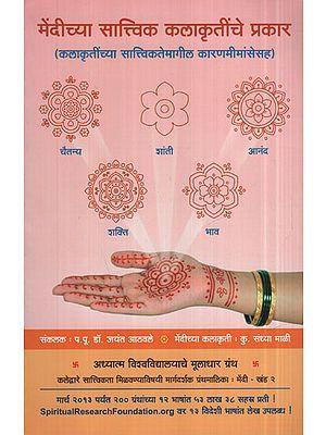 मेंदीच्या सात्त्विक कलाकृतींचे प्रकार - Types Of Sattvik Artwork Of The Brain (Marathi)