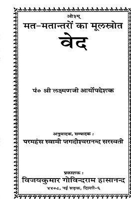 वेद (मत- मतान्तरों का मूलस्रोत): Veda (An Old Book)
