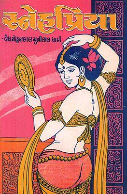 Snehpriya - Novel (Gujarati)