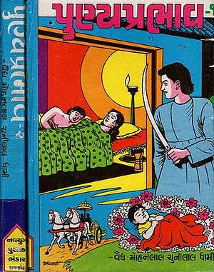 Punyaprabhav - Novel (Gujarati ) (Set of 2 Volumes)