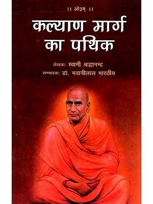 कल्याण मार्ग का पथिक: Kalyan Marg Ka Pathik