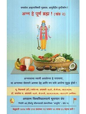 अन्न हे पूर्ण ब्रह्म खंड २  ! - Food is Purna Brahma Volume  2  (Marathi)