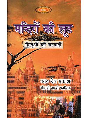 मंदिरो की लूट: Loot of Temples