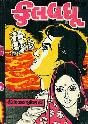 Kulvadhu - Novel (Gujarati)