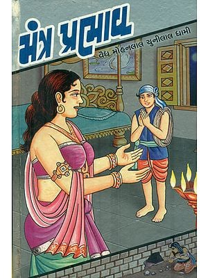 Mantra Prabhav - Novel (Gujarati)