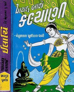 Payal Baje - Novel (Gujarati) (Set of 2 Volumes)