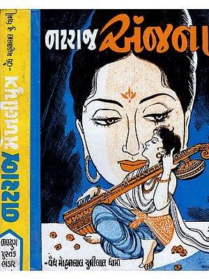 Natraj - Novel (Gujarati) (Set of 2 Volumes)