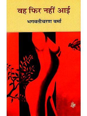 वह फिर नहीं आई: Wah Phir Nahin Aai (A Novel)