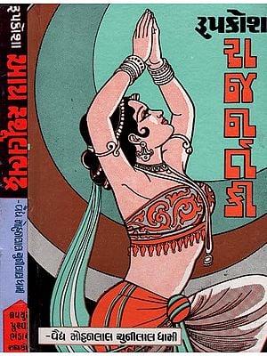 Roopkosha (Gujarati) (Set of 2 Volumes)