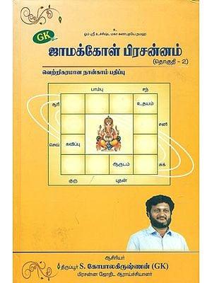 ஜாமக்கோள் பிரசன்னம் - பாகம் 2: Jamakkol Prasannam - Part 2 (Tamil)