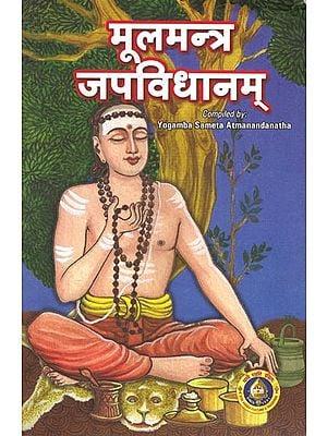 मूलमन्त्र जपविधानम्: Mula Mantra Japa Vidhanam