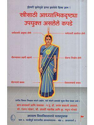 स्त्रीसाठी आध्यात्मिकदृष्ट्या उपयुक्त असलेले कपडे - Clothing That Is Spiritually Useful To A Woman (Marathi)
