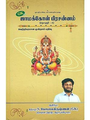 ஜாமக்கோள் பிரசன்னம்: Jamakkol Prachannam (Tamil)