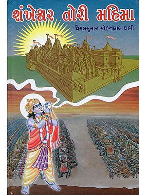 Shankheswar Tori Mahima (Gujrati)