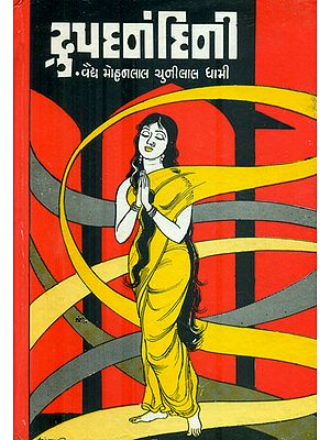 Drupad Nandini - Novel (Gujarati)