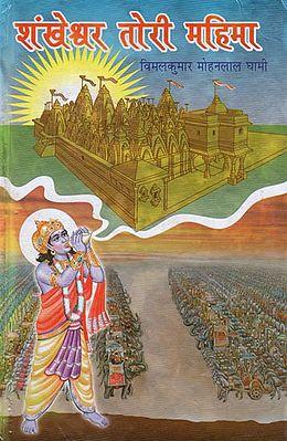 शंखेश्वर तोरी महिमा शंखेश्वर: Shankheshwar Tori Mahima