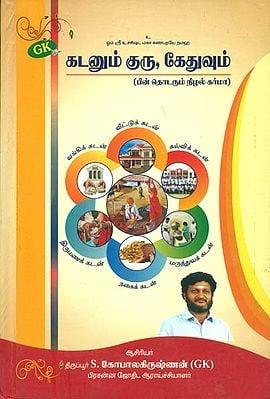 கட னும் குரு கேதுவும்: Kadanum Guru Kethuvum (Tamil)