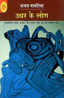 उधर के लोग: Udhar Ke Log (A Novel)