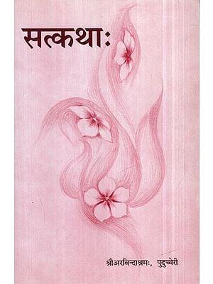 सत्कथा: - Satkatha (Sanskrit)