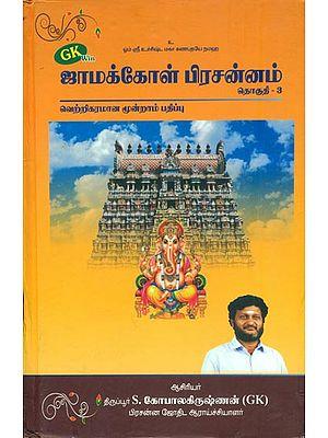 ஜாமக்கோள் பிரசன்னம் (தொகுதி-3): Jamakkol Prachnnam (Tamil)