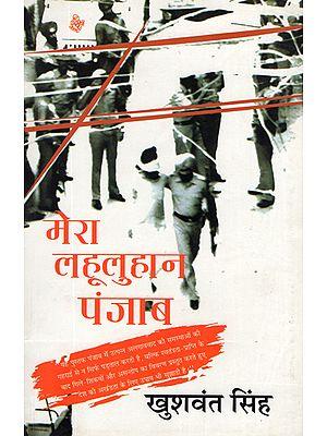 मेरा लहूलुहान पंजाब: My Bleeding Punjab