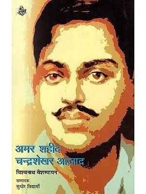 अमर शहीद चंद्रशेखर आज़ाद: Amar Shahid Chandrashekhar Azad
