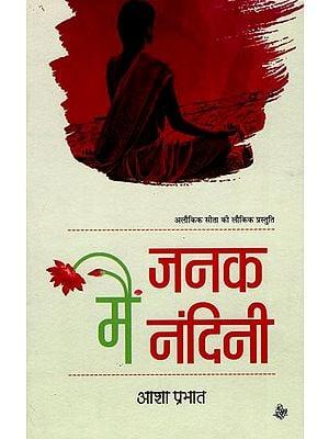 में जनांक नंदिनी: Mein Janak Nandini (A Novel)