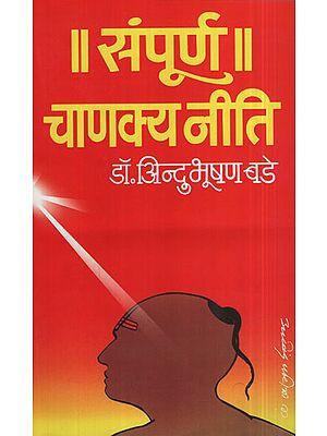 संपूर्ण चाणक्य नीति - The Whole Chanakya Policy (Marathi)