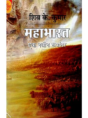 महाभारत: Mahabharta (A New Version)