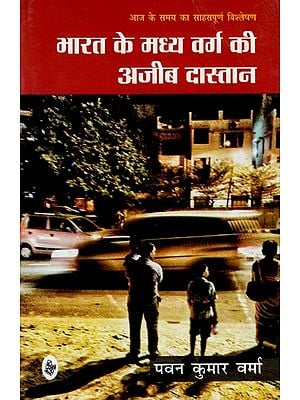 भारत के मध्य वर्ग की अजीब दास्तान: A Strange Situation of Middle Class of India