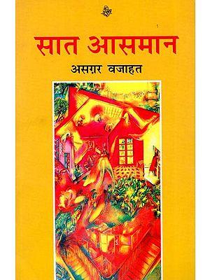 सात आसमान; Saat Aasmaan (A Novel)