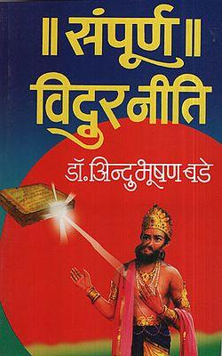 संपूर्ण विदुर नीति - Entire Policy (Marathi)