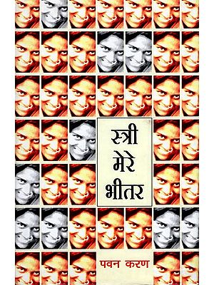 स्त्री मेरे भीतर : Women Within Me (A Collection of Poems)