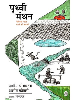 पृथ्वी मंथन: Prithvi Manthan (The Story of Becoming a Global India)