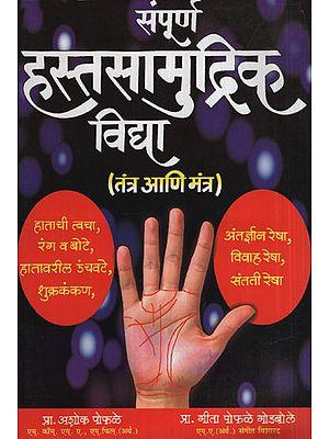 संपूर्ण हस्तसामुद्रिक विद्या - The Whole Handset Study (Marathi)