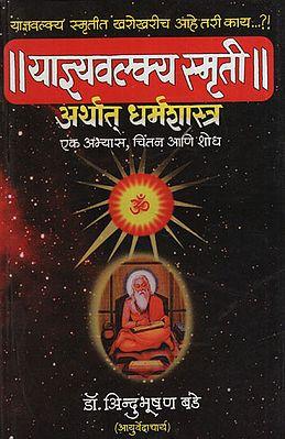 याज्ञवल्क्य स्मृति - Sacrifice Memory (Marathi)