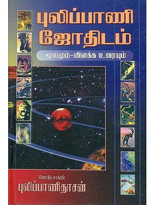 புலிப்பாணி ஜோதிடம்: Pulippaani Astrology (Tamil)