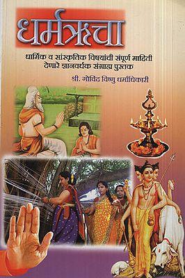 धर्मश्रचा - Religious (Marathi)