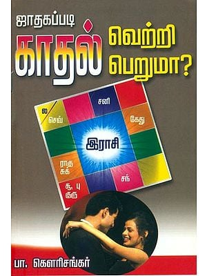 ஜாதகப்படி காதல் வெற்றி பெறுமா: Love Marriage and Horoscope (Tamil)