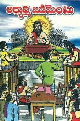 ఆధ్యాత్మ జడ్జిమెంటు: Adhyatma Judgement (Telugu)