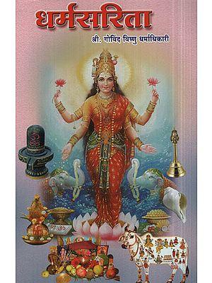 धर्मसरिता - Dharma Sarita (Marathi)