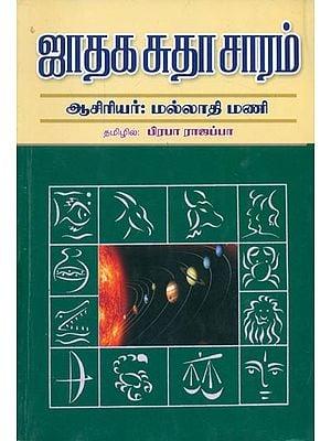 ஜாதக சுதாசாரம்: Horoscope (Tamil)